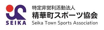 特定非営利活動法人 精華町スポーツ協会